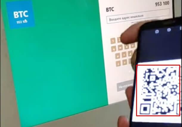 Ввод кошелька в криптовалютном банкомате через QR-код