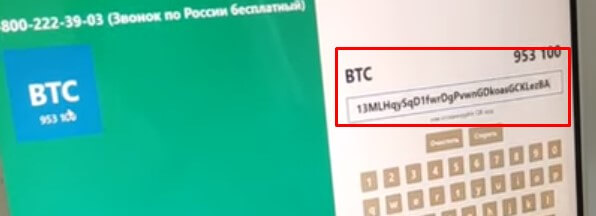 Вывод биткоин-адреса на экран криптомата