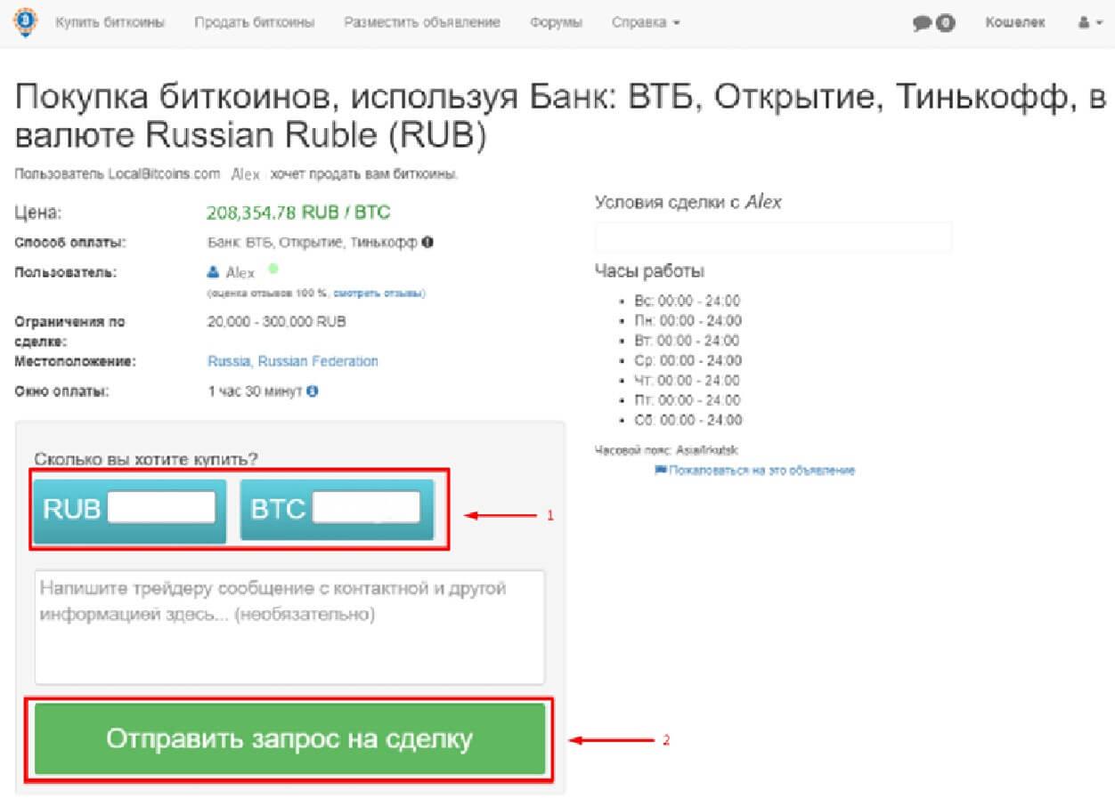 Сумма биткоинов к покупке на localbitcoins.com