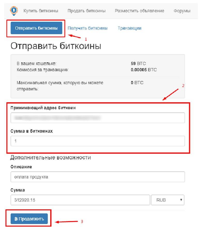 Вывод биткоина на свой адрес на localbitcoins.com