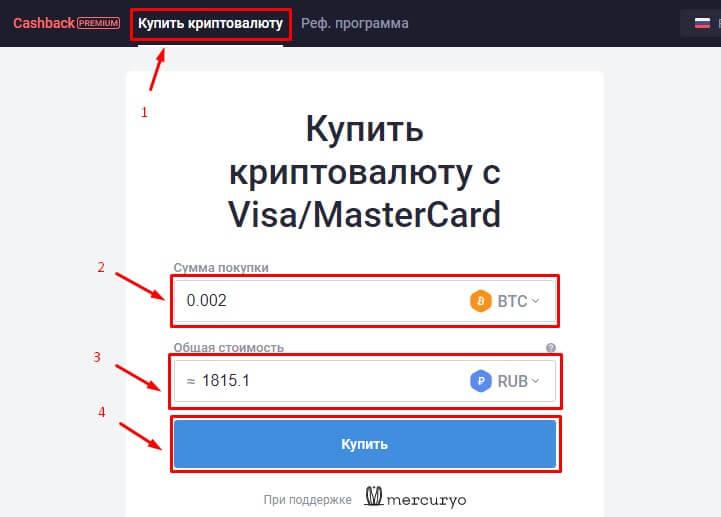 Купить криптовалюту за рубли на Exmo через карту