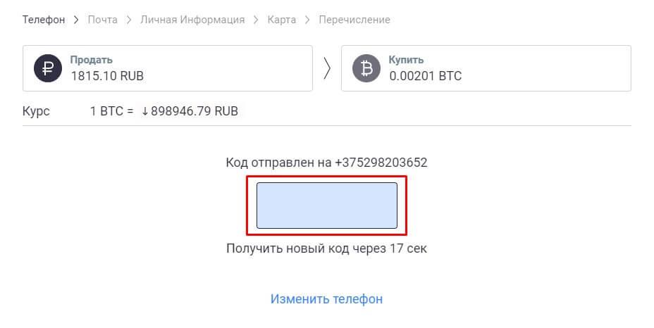 СМС-подтверждение покупки биткоина на Exmo