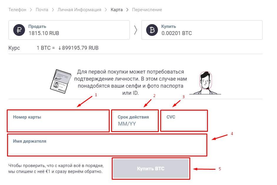 Купить биктионы за рубли через карту Exmo