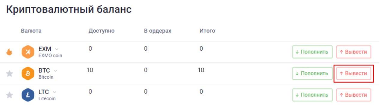Выбор способа пополнения баланса для того, чтобы купить биткоин за рубли на Exmo
