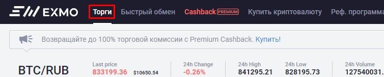 Торги на биткоин-бирже Exmo