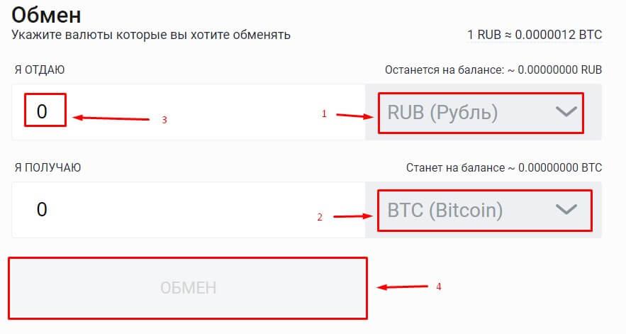Выбор обменной пары - рубля и BTC на бирже Exmo