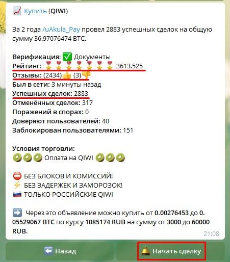 Начало сделки по покупке биткоина в биткоин-боте Телеграм BTC Banker
