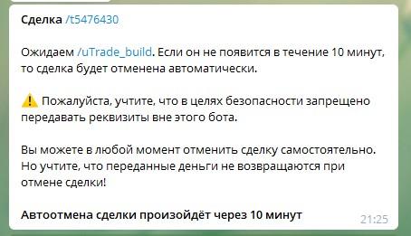 Купить биткоин ответ продавца в биткоин-боте Телеграм BTC Banker