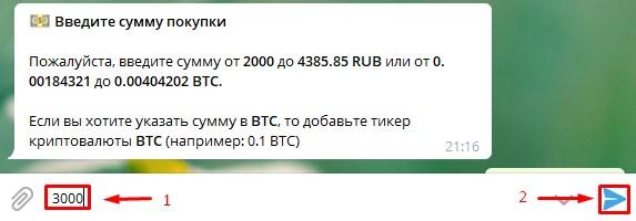 Купить биткоин ввод суммы в биткоин-боте Телеграм BTC Banker