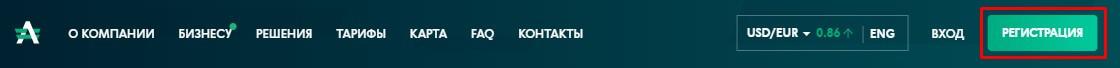 Регистрация на кошельке Advcash