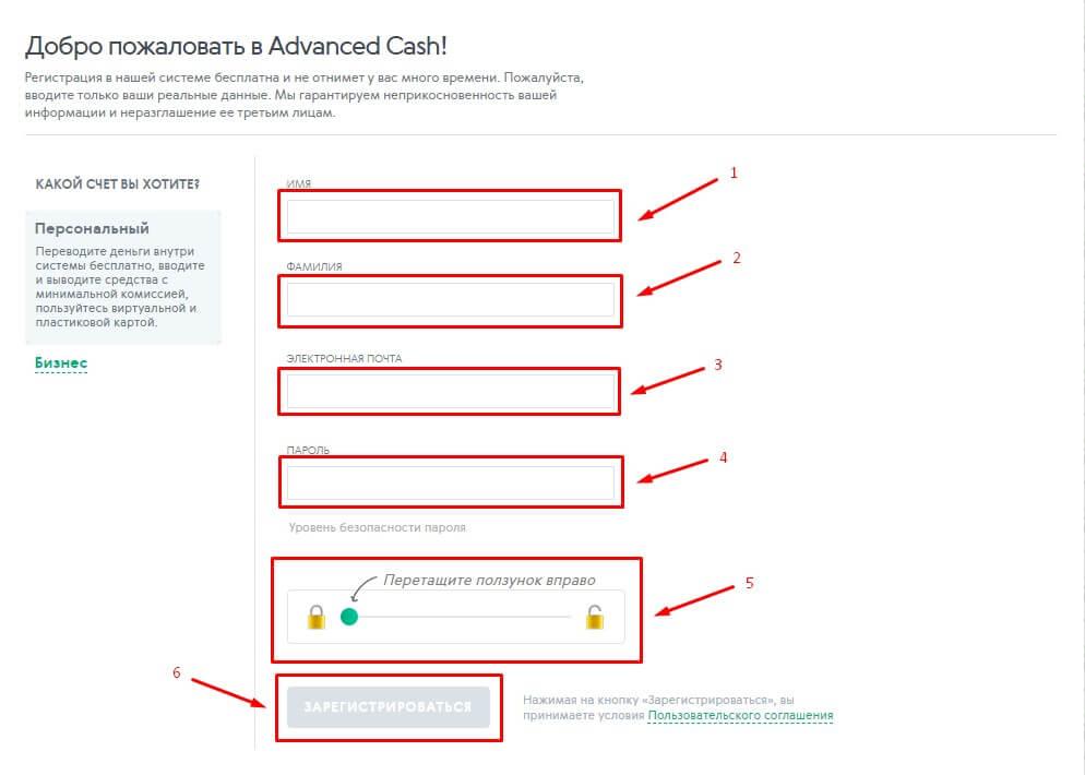 Ввод регистрационных данных на кошельке Advcash