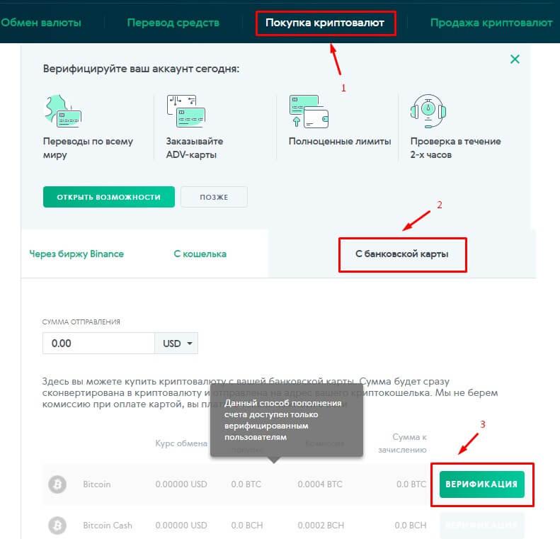 Купить биткоин за рубли через кошелёк Advcash