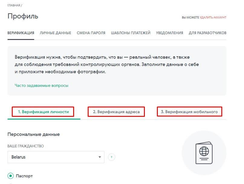 Верификация личности для покупки биткоина за рубли на кошельке Advcash