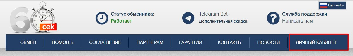 Регистрация на сайте 60cek