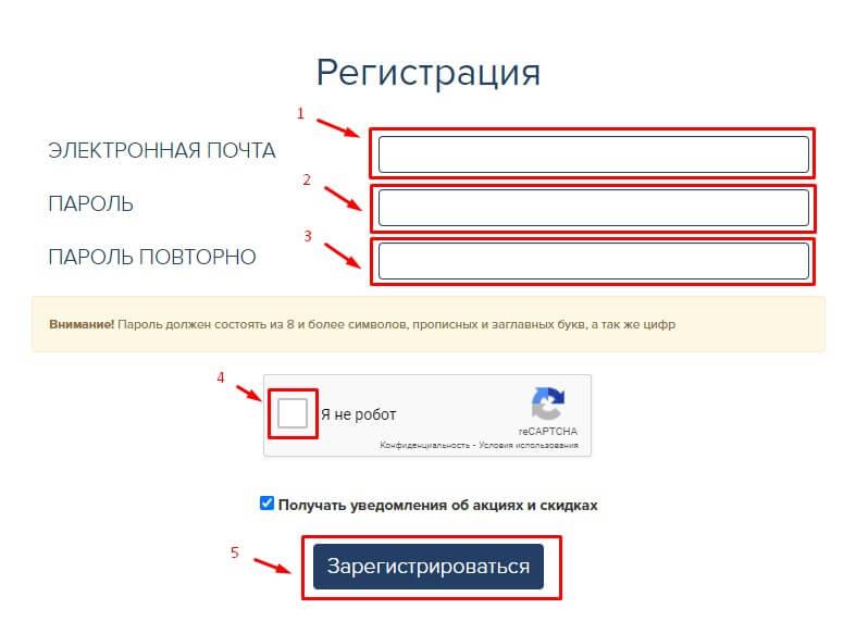 Заполнение регистрационных данных на биткоин-обменнике 60cek