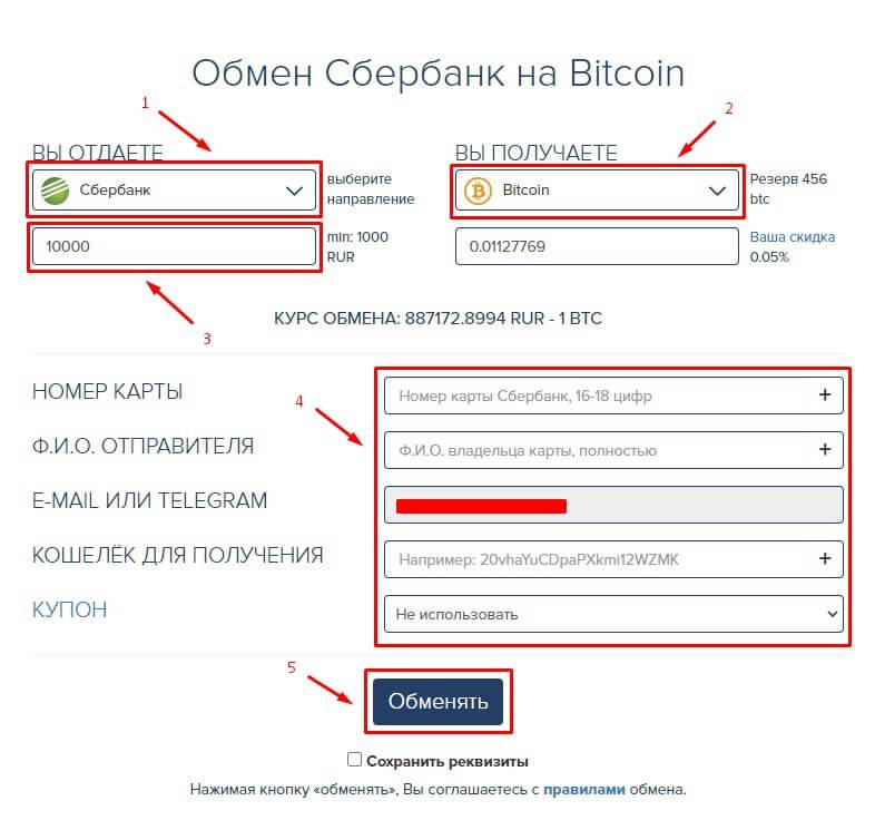 Выбор обменной пары на биткоин-обменнике 60cek