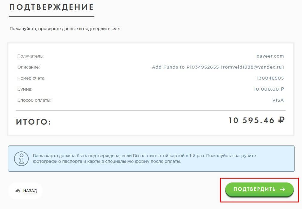 Подтверждение карты для покупки биткоина за рубли через кошелёк Payeer