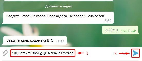 Ввод биткоин-адреса в телеграм-боте для покупки биткоина за рубли