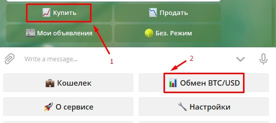 Купить биткоин за рубли через телеграм-бот