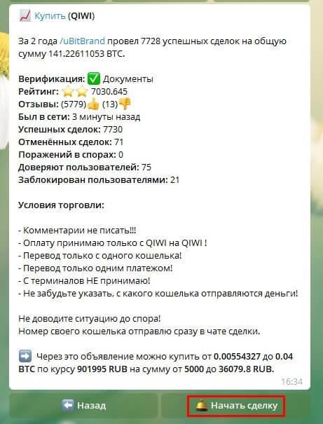 Начало сделки по покупке биткоина за рубли через телеграм-бот