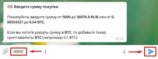 Указание суммы покупки биткоина за рубли через телеграм-бот BTC Banker