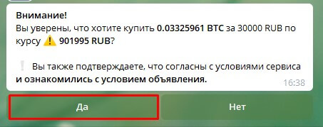 Согласие на принятие сделки через телеграм-бот BTC Banker