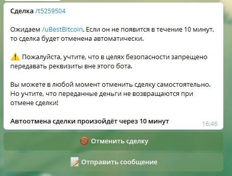 Ожидание ответа от продавца биткоина на телеграм-боте