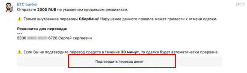 Подтверждение сделки по покупке биткоина в телеграм-боте