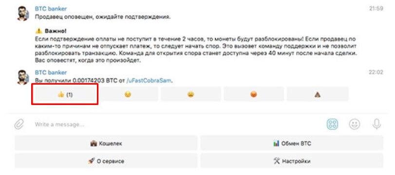 Отзыв о продавце биткоина на телеграм-боте BTC Banker