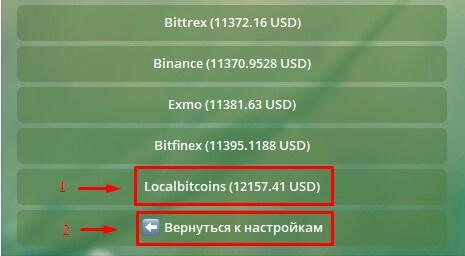 Настройки телеграм-бота для покупки биткоина за рубли BTC Banker