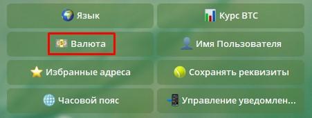 Настройки валюты в телеграм-боте для покупки биткоина за рубли