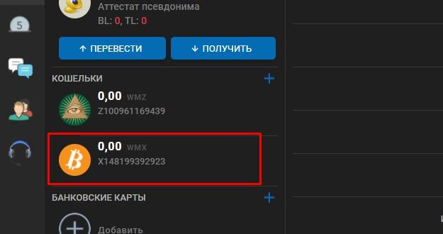 Купить биткоин за рубли через внутренний обмен на Вебмани