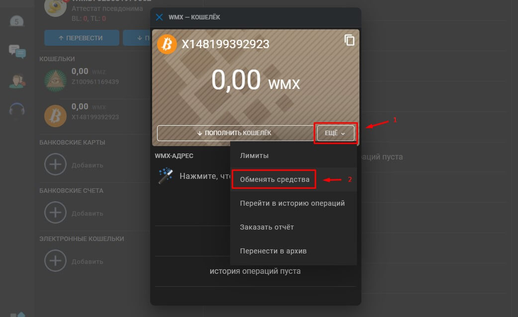 Обмен WMX на рубли через Вебмани
