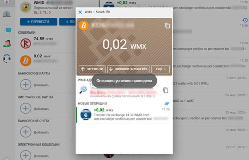 Уведомление об успешной оплате WMX Вебмани