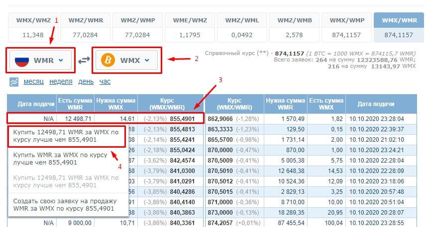 Купить биткоин WMX через wm.exchanger.money