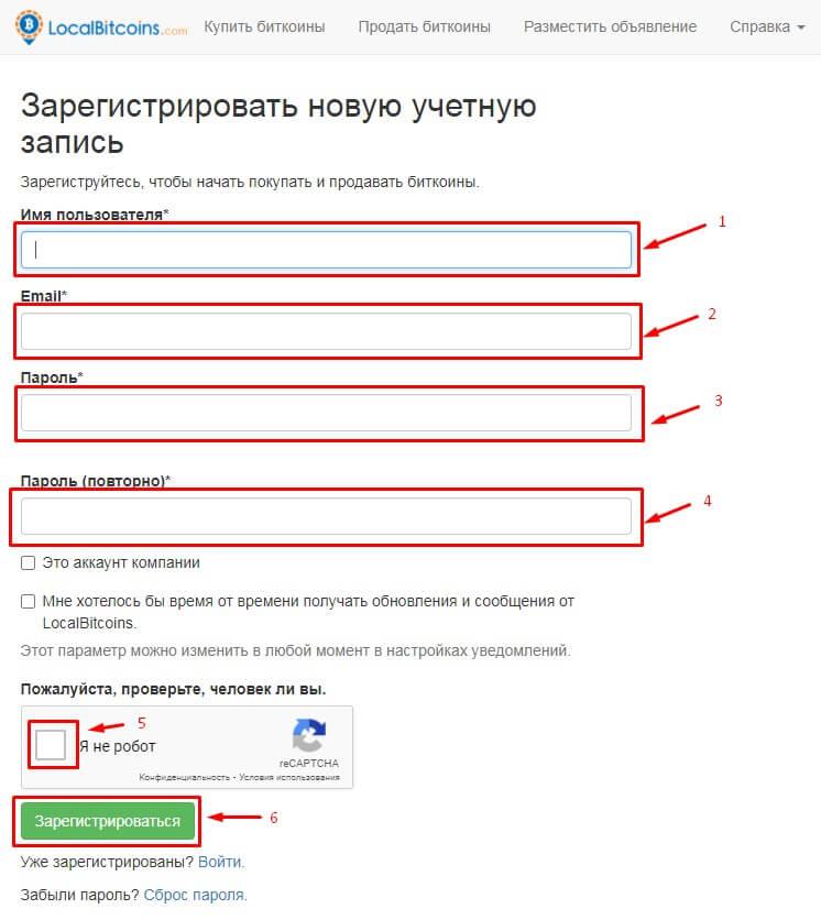 Заполнение регистрационных данных желающих купить  localbitcoins.com