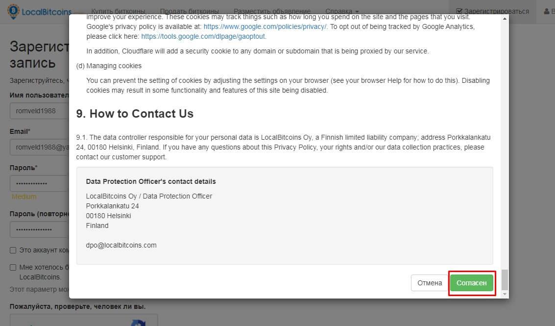 Соглашение с политикой приватности в localbitcoins.com