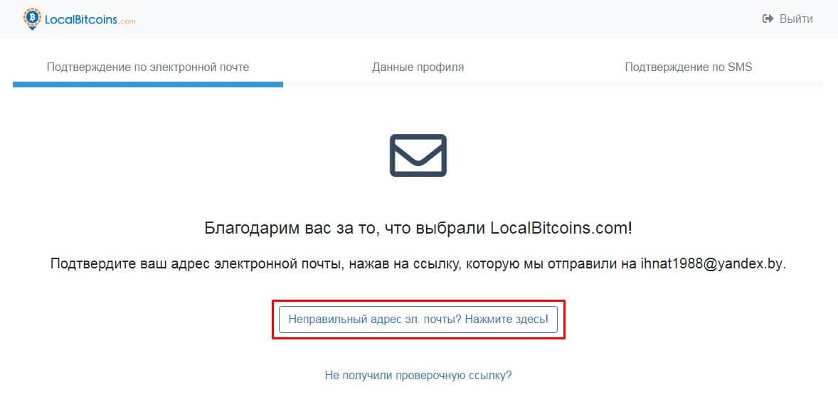 Подтверждение регистрации в localbitcoins.com через email