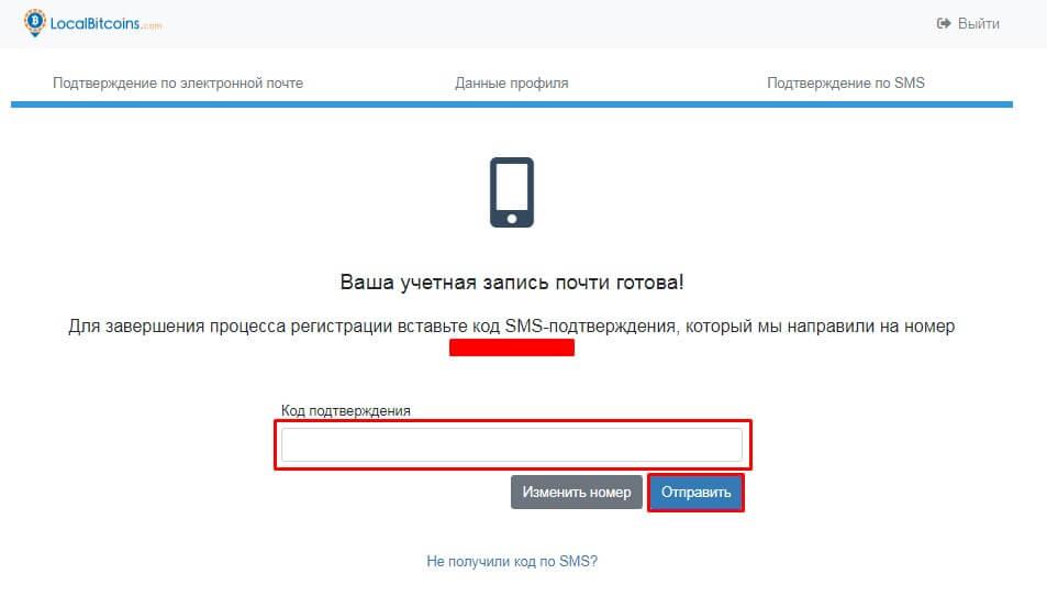 Подтверждение аккаунта через СМС на localbitcoins.com