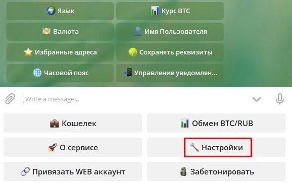Настройки в биткоин-боте Телеграм BTC Banker