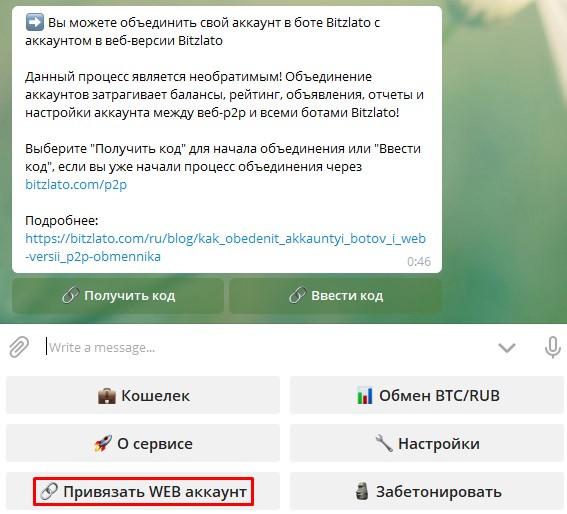 Привязка веб-аккаунта в биткоин-боте Телеграм BTC Banker