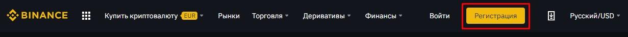 Регистрация на биткоин-бирже Binance