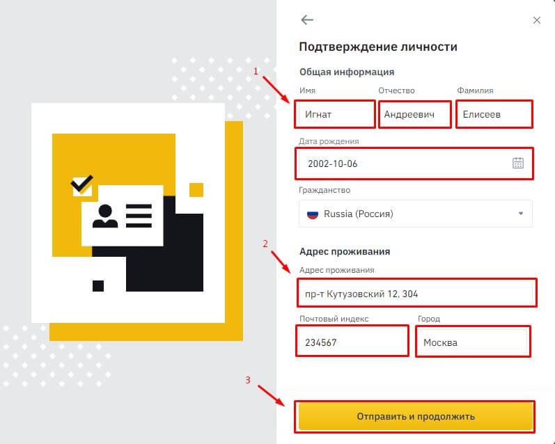 Информация о личности при регистрации на криптовалютной бирже Binance