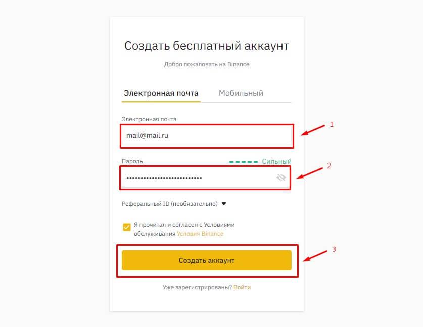 Ввод email и пароля для регистрации на бирже криптовалют Binance