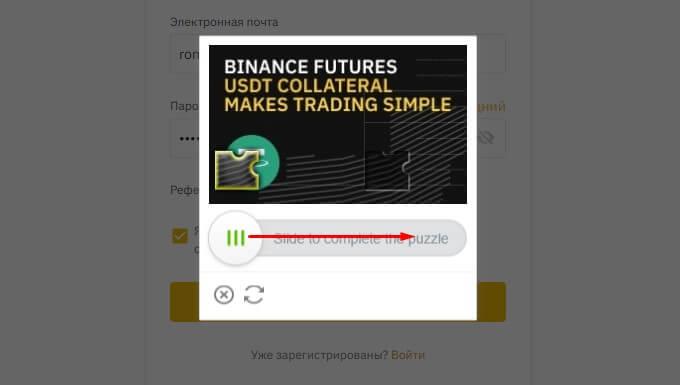 Прохождение капчи при регистрации на криптовалютнгой бирже Binance