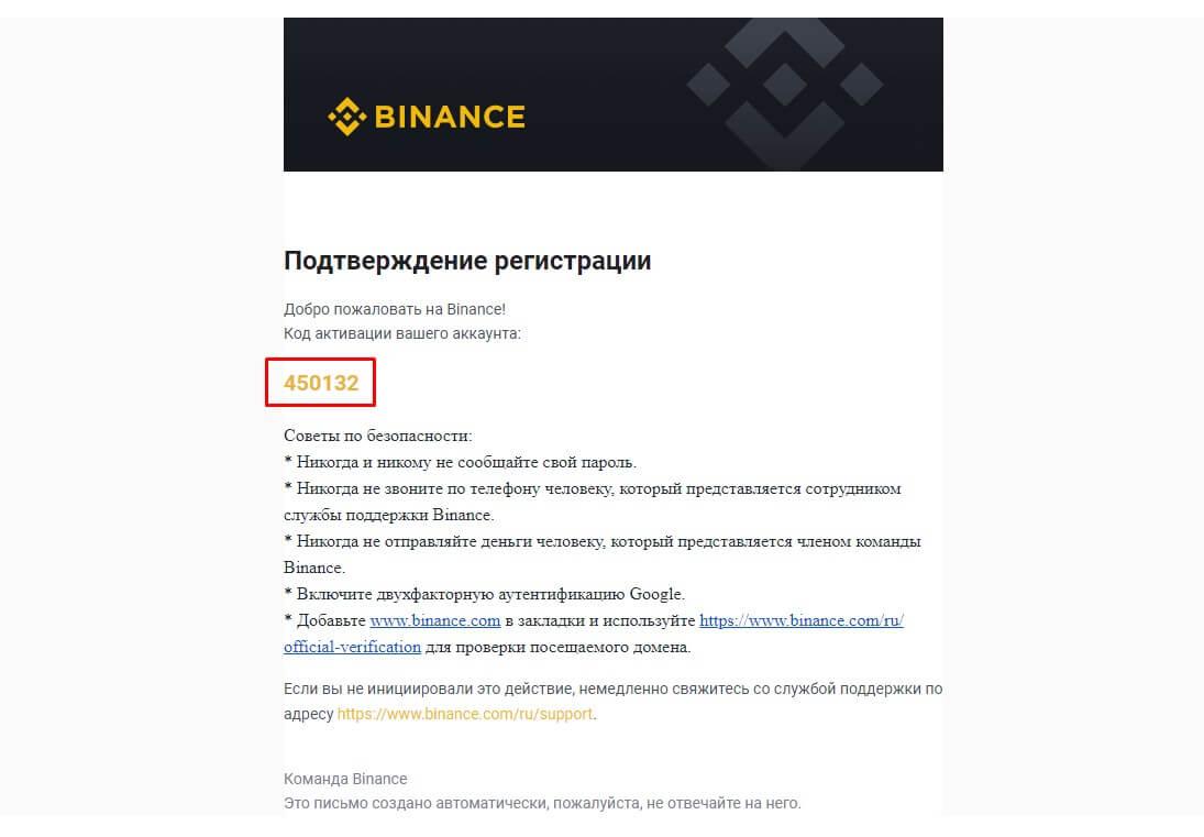 Подтверждение регистрации на криптобирже Бинанс через код на почту