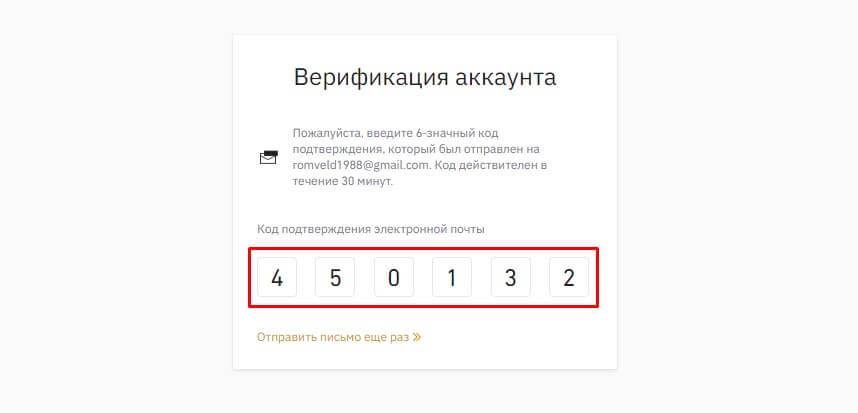 Верификация аккаунта на биткоин-бирже Binance