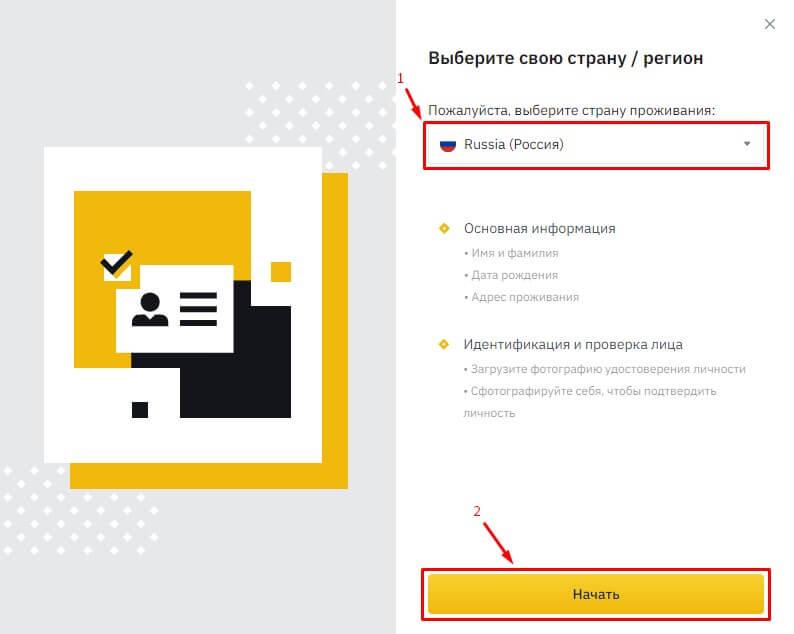 Выбор страны регистрации на криптобирже Binance