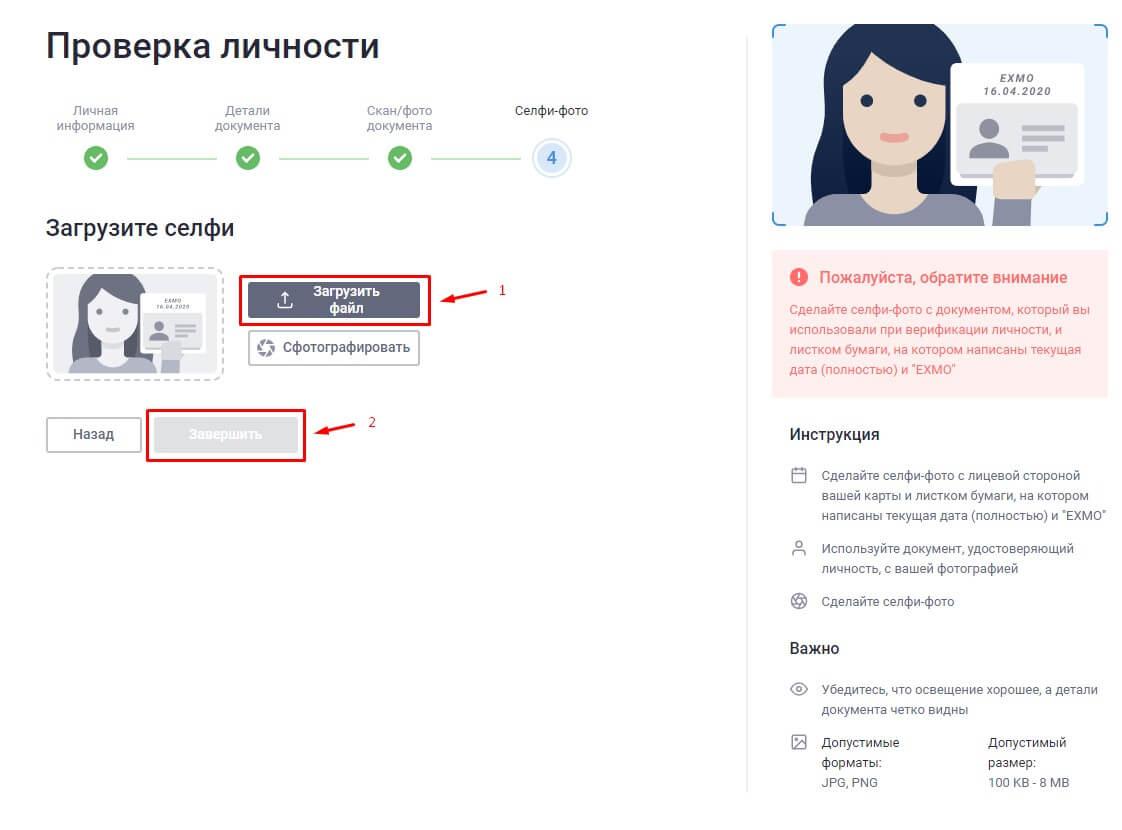 Селфи с лицевой стороной паспорта для регистрации на биткоин-бирже Exmo