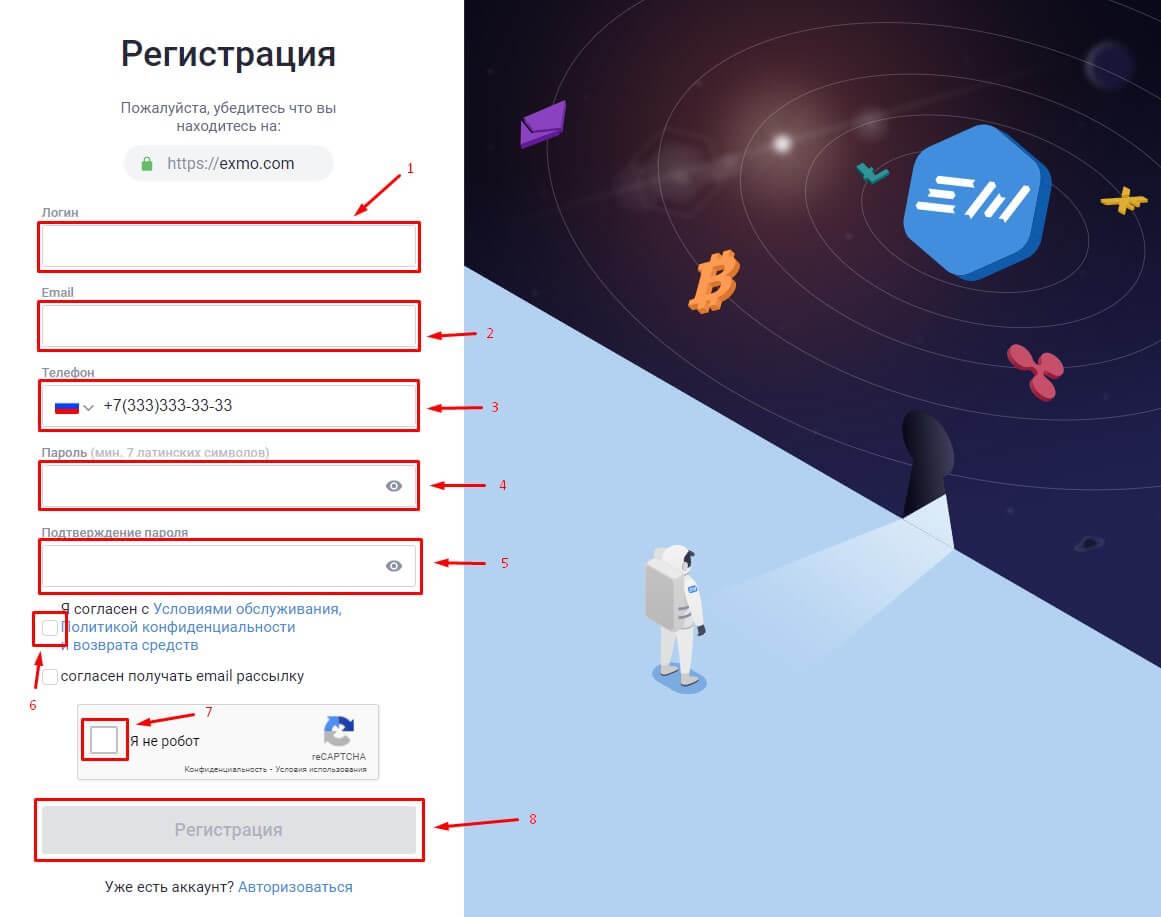 Заполнение регистрационных данных на бирже криптовалют Exmo